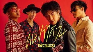 teaser-mv-คนป่าได้ปืน-the-mousses-พร้อมกัน-29-08-19