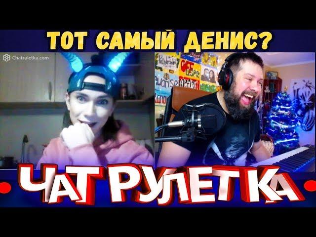 ЧАТРУЛЕТКА, ВИДЕОЧАТ - ТОТ САМЫЙ ДЕНИС (27 выпуск)