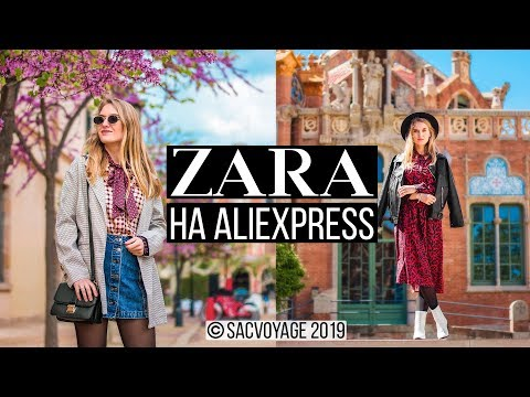 ZARA на ALIEXPRESS 12| 🌸ПЛАТЬЯ и РУБАШКИ на ВЕСНУ 🌸 | Одежда алиэкспрсесс #SACVOYAGE