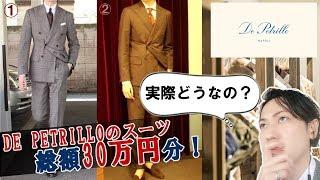 デペトリロのスーツ、爆買いしてみた。 Italian classic De Petrillo suits review!