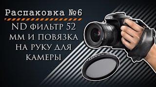 Распаковка из Китая №6. ND фильтр 52мм и повязка на руку для камеры(Извиняюсь за качество видео, во время монтажа были некоторые ошибки поэтому пришлось несколько раз конверт..., 2016-03-17T00:31:19.000Z)