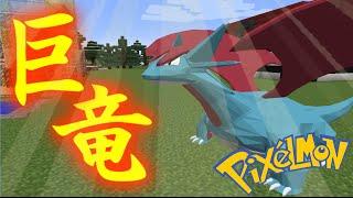 ポケモンがあふれる世界でマインクラフト!!11【Minecraft ゆっくり実況プレイ】 thumbnail