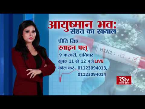 Teaser - 01: Ayushman Bhava: Swine Flu | स्वाइन फ्लू | Saturday - 11am