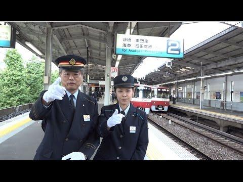 くるり - 「赤い電車」 〜わたしにとってのくるり〜 京急電鉄品川駅