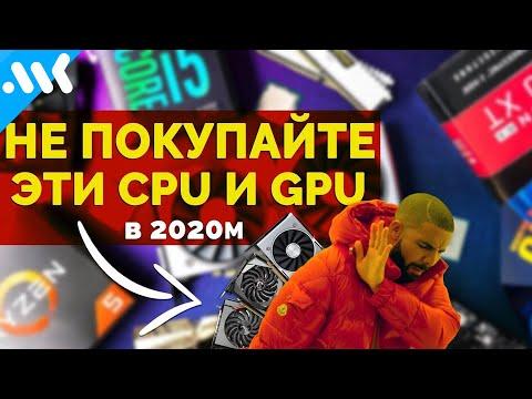 👎 ХУДШИЕ процессоры