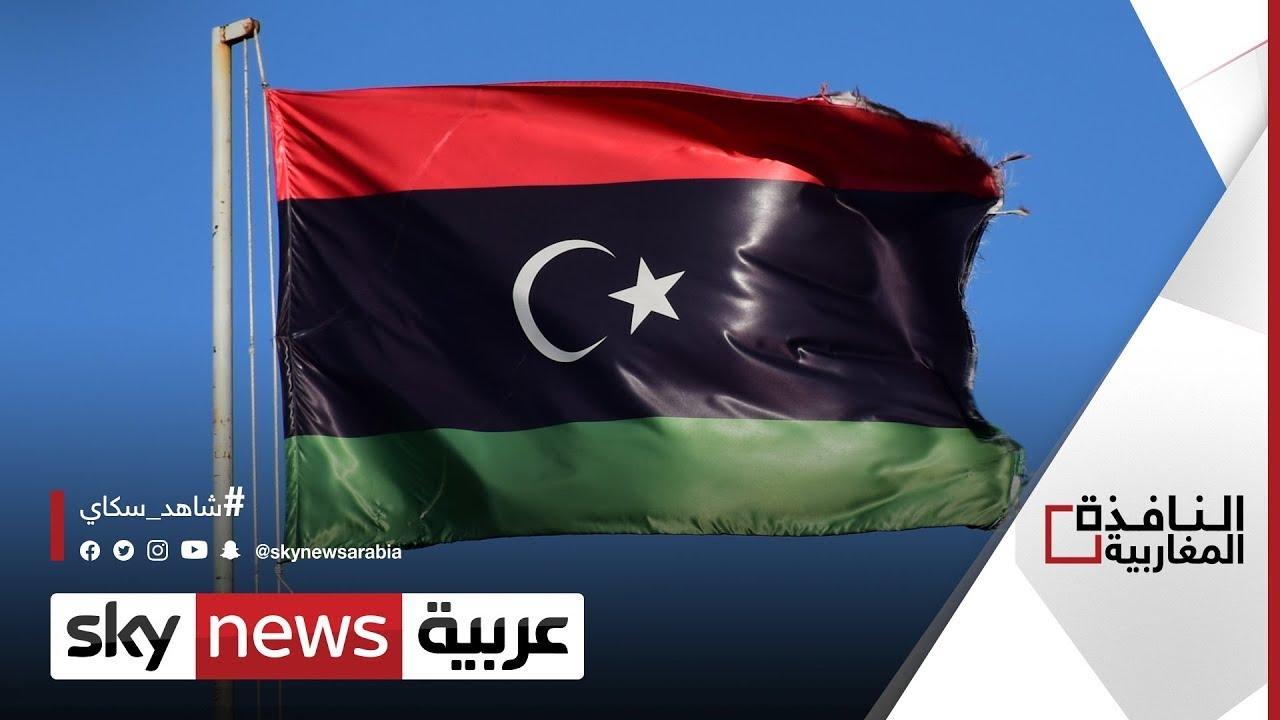 ليبيا.. وصول مراقبين دوليين لمراقبة وقف إطلاق النار | النافذة المغاربية  - نشر قبل 9 ساعة