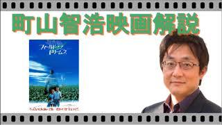 【町山智浩映画解説】アメリカ映画の歴史に残る『フィールド・オブ・ドリームス』