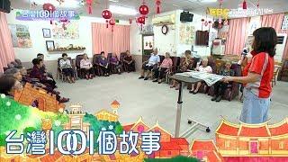 日照天使深入巷弄 照顧漁村長者 part5 台灣1001個故事 白心儀