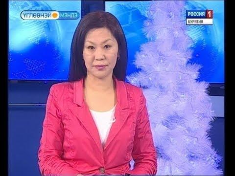 Вести Бурятия. 10-00 (на бурятском языке). Эфир от 26.12.2017