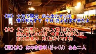 おみき徳利(三門忠司&永井みゆき)♪♪COVER