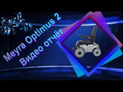 Meyra Optimus 2 видео отчёт