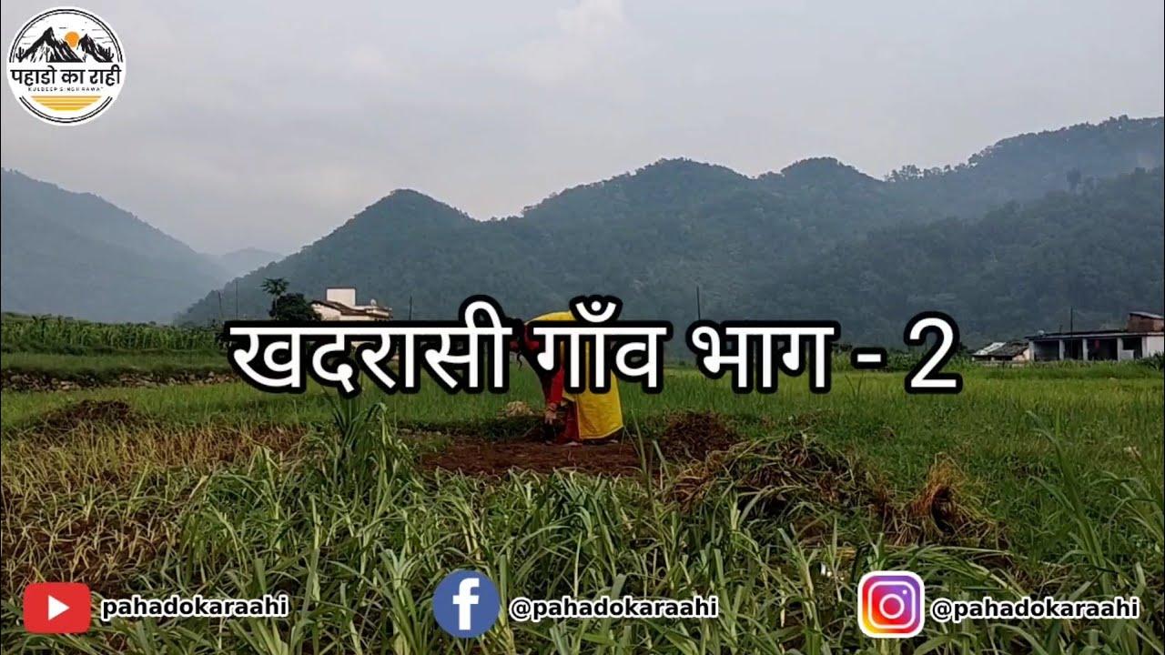 खदरासी गॉंव भाग - 2 || Khadrasi Village Part - 2 || Pahado Ka Raahi