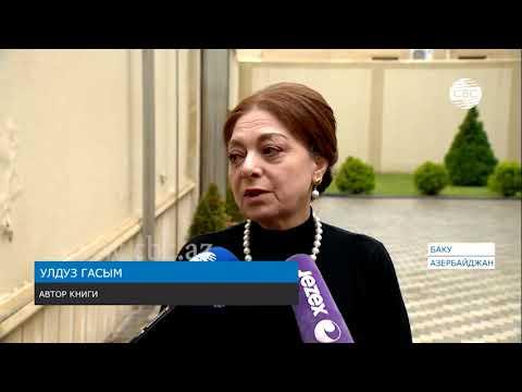 В романе 'Ходжалы шикестеси' нашли отражение события в Нагорном Карабахе