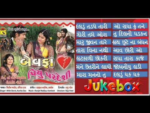 JUKEBOX - Bevafa Piyu Pardeshi- Singer - Nitin , Kavita Das