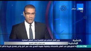 النشرة الإخبارية - وزير النقل اللبناني في زيارة لمصر لبحث التعاون المشترك في مجال النقل البحري