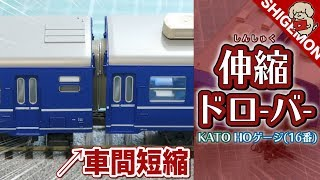 【鉄道模型】伸縮ドローバーで12系客車の連結間隔を短縮 / KATO HOゲージ【SHIGEMON】