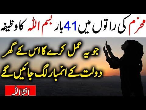Muharram Mai Raat 41 Bar Bismillah Ka Wazifa | Muharram 2018 | Muharram Waziaf | Islam Advisor