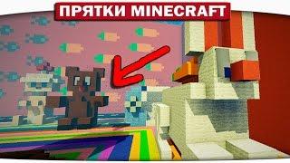Прятки с поняшками 78 - Няшный город (My Little Pony Minecraft)