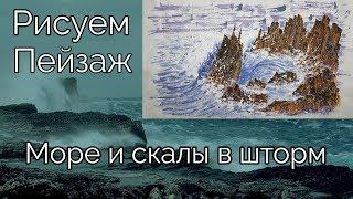 Как нарисовать Морской Пейзаж видео урок How to draw Seascape 바다 경치 그림 그리기