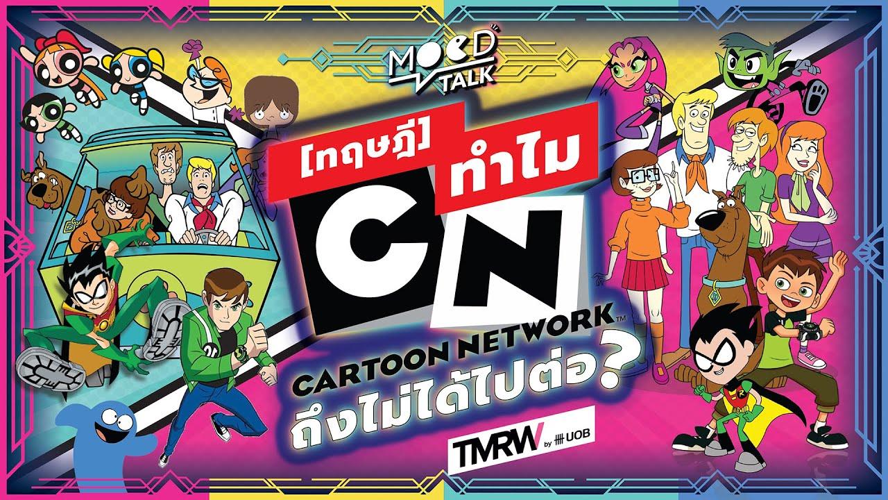 ทฤษฎีที่ว่า ทำไม CN ถึงจะไม่ได้ไปต่อ ? | Mood Talk
