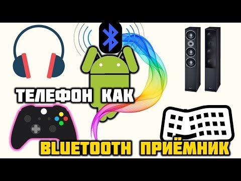 Bluetooth приёмник из телефона