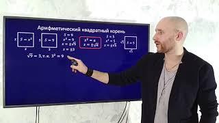 Арифметический квадратный корень за 5 минут