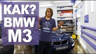 НЕ НОВЫЙ, но ИДЕАЛЬНЫЙ BMW M3 - SunTek PPF - Карбоновая крыша