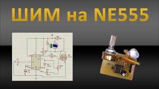 ШИМ на NE555