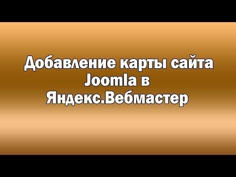 Добавление карты сайта Joomla в Яндекс Вебмастер.