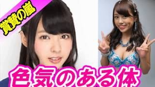 NMB48 山田菜々が美麗なオ〇パイを持っている人を暴露! NMB48学園 こち...