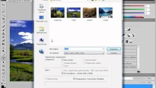 Сохранение документа в Adobe PhotoShop CS5 (8/51)