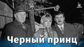 Черный принц, (детектив, реж.  Анатолий Бобровский, 1973 г )