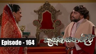 Kusumasana Devi | Episode 164 07th February 2019 Thumbnail