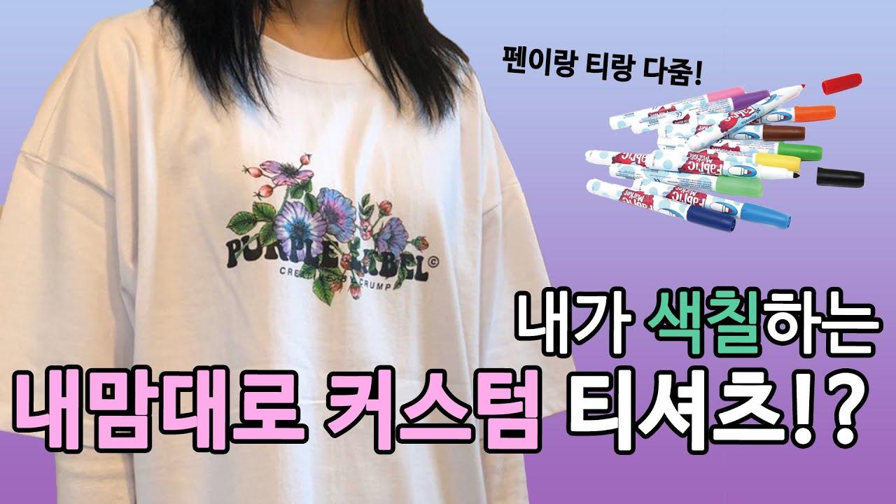 내가 칠하는 커스텀 티셔츠 출시?! 크럼프 퍼플라벨 다이 티셔츠(custom tshirt)