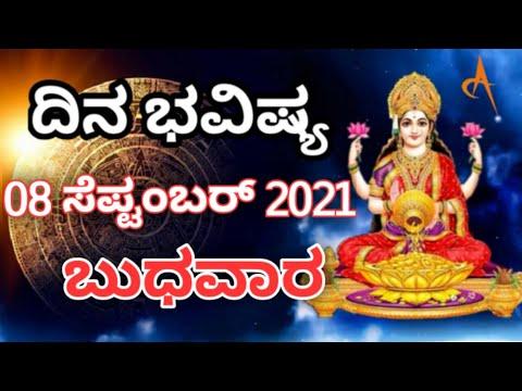 Dina Bhavishya | 08 September 2021 | Daily Horoscope | Rashi Bhavishya | Today Astrology In Kannada