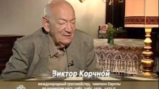 3/4 Виктор Корчной. Точка невозврата (2010)