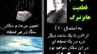 59) فیزیک کوانتوم - من خدا هستم - I am God