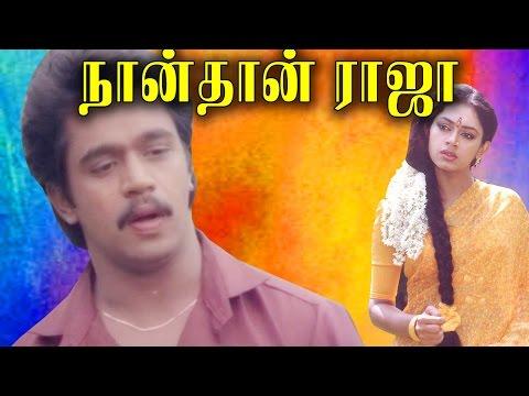 நான்தான் ராஜா || Naanthan Raja||Arjun,Shobana In Super Hit Telgu Movie Tamil Dubbed Movie