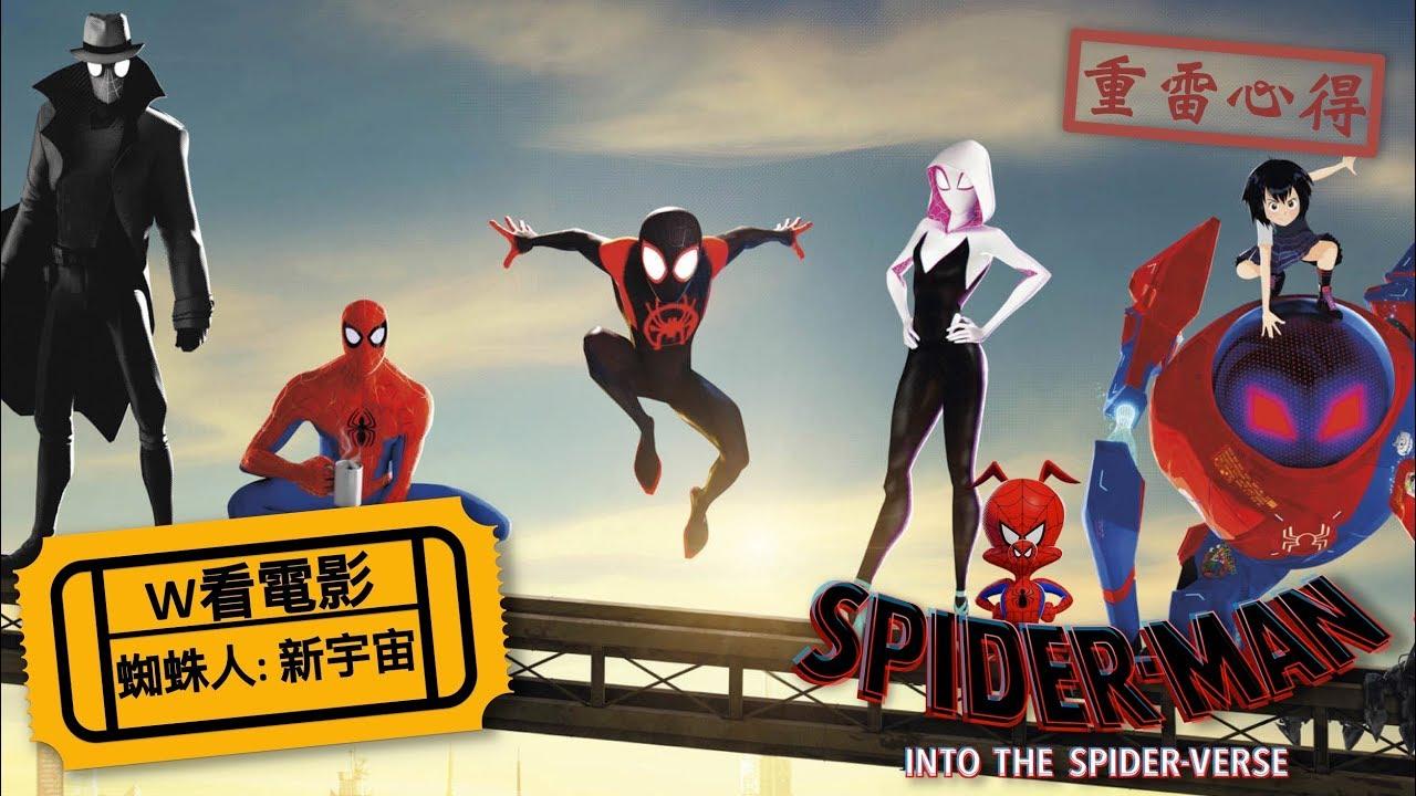 W看電影_蜘蛛人:新宇宙(Spider-Man: Into the Spider-Verse, 跳入蜘蛛宇宙)_重雷心得 - YouTube