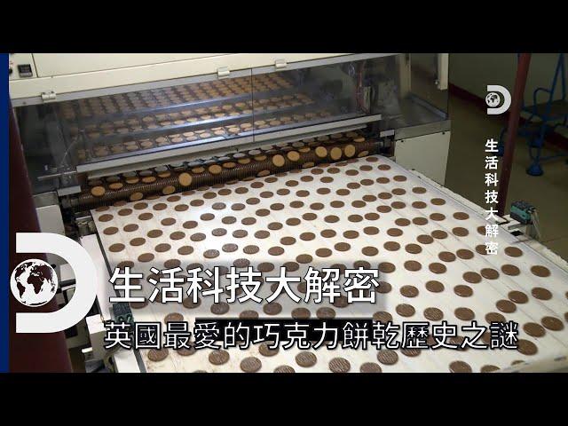 英國一年要吃掉7千萬包!?最適合配口茶的巧克力餅乾怎麼批量生產的?  《生活科技大解密》