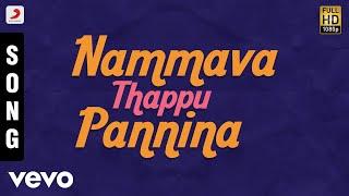 Aandan Adimai Nammava Thappu Pannina Tamil Song Ilaiyaraaja