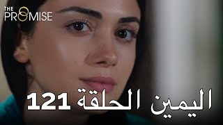 The Promise Episode 121 (Arabic Subtitle) | اليمين الحلقة 121