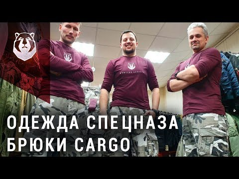 Брюки Карго. Военные брюки в современной жизни