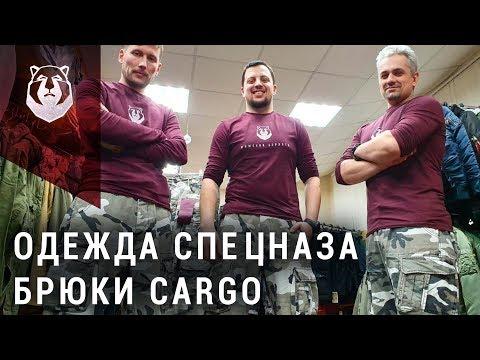 Брюки Карго. Военные брюки в современной жизни