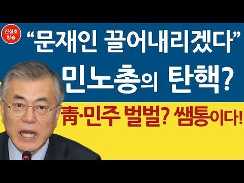"""""""문재인 끌어내리겠다"""" 민노총의 역습! 靑・민주 벌벌? 샘통이다!"""