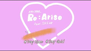 SKE48とゼスト エンタテインメント スクールのスクール生によるコラボダンス動画です。 3月21日に開催予定だった、スクール発表会「Re:Arise(リアライズ)」が延期となっ ...