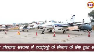 International Airport In Hisar हिसार में बनेगा इंटरनेशनल एयरपोर्ट