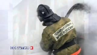 В здании бюро технической инвентаризации произошло возгорание(, 2014-08-04T11:34:38.000Z)