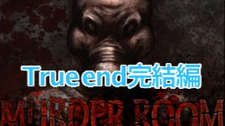 【Murder Room】殺人鬼から逃げ切れ!恐怖の脱出ゲームをやってみた!part6
