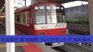 京浜急行 新1000形 1033編成 【ドレミファインバータ 耐久10分】